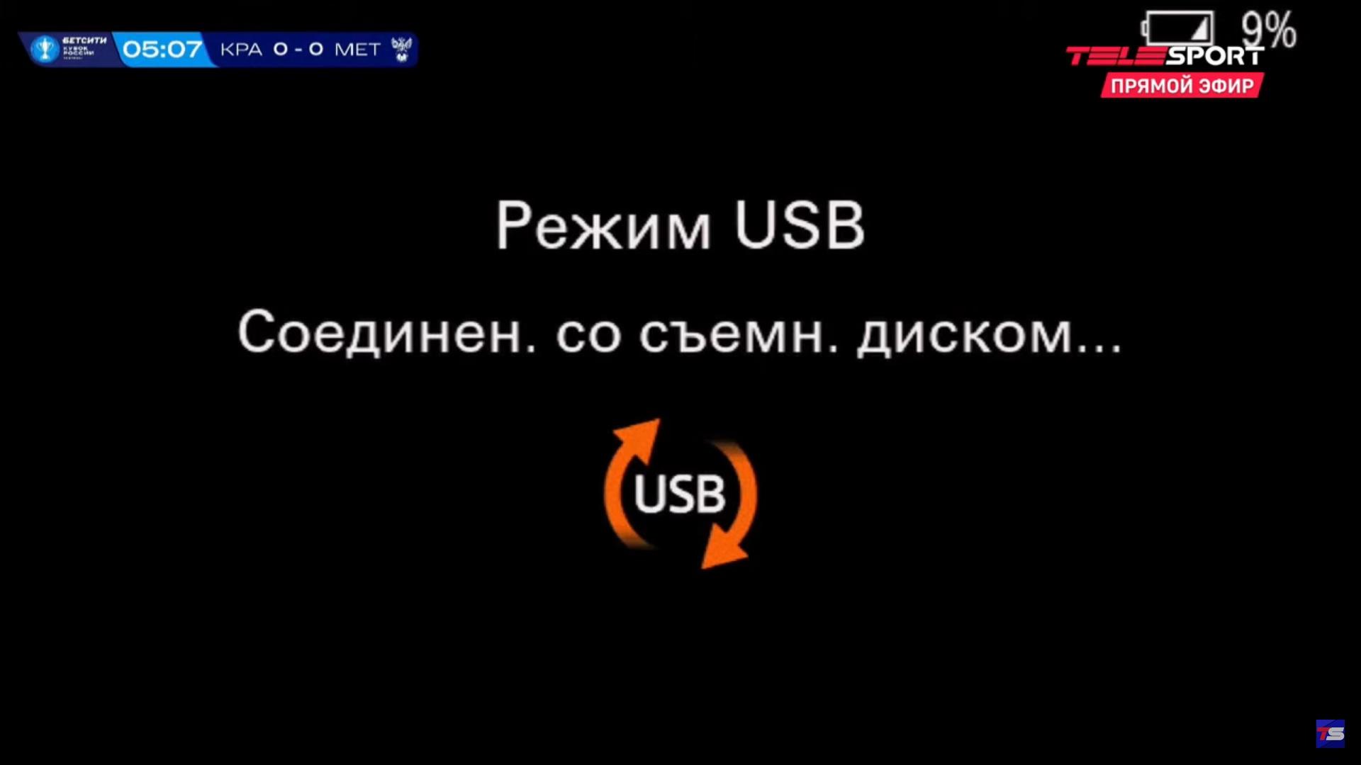 Сюжеты Кубка России: «Красава» победил, «Амкар» вылетел, Павлюченко ассистировал пяткой
