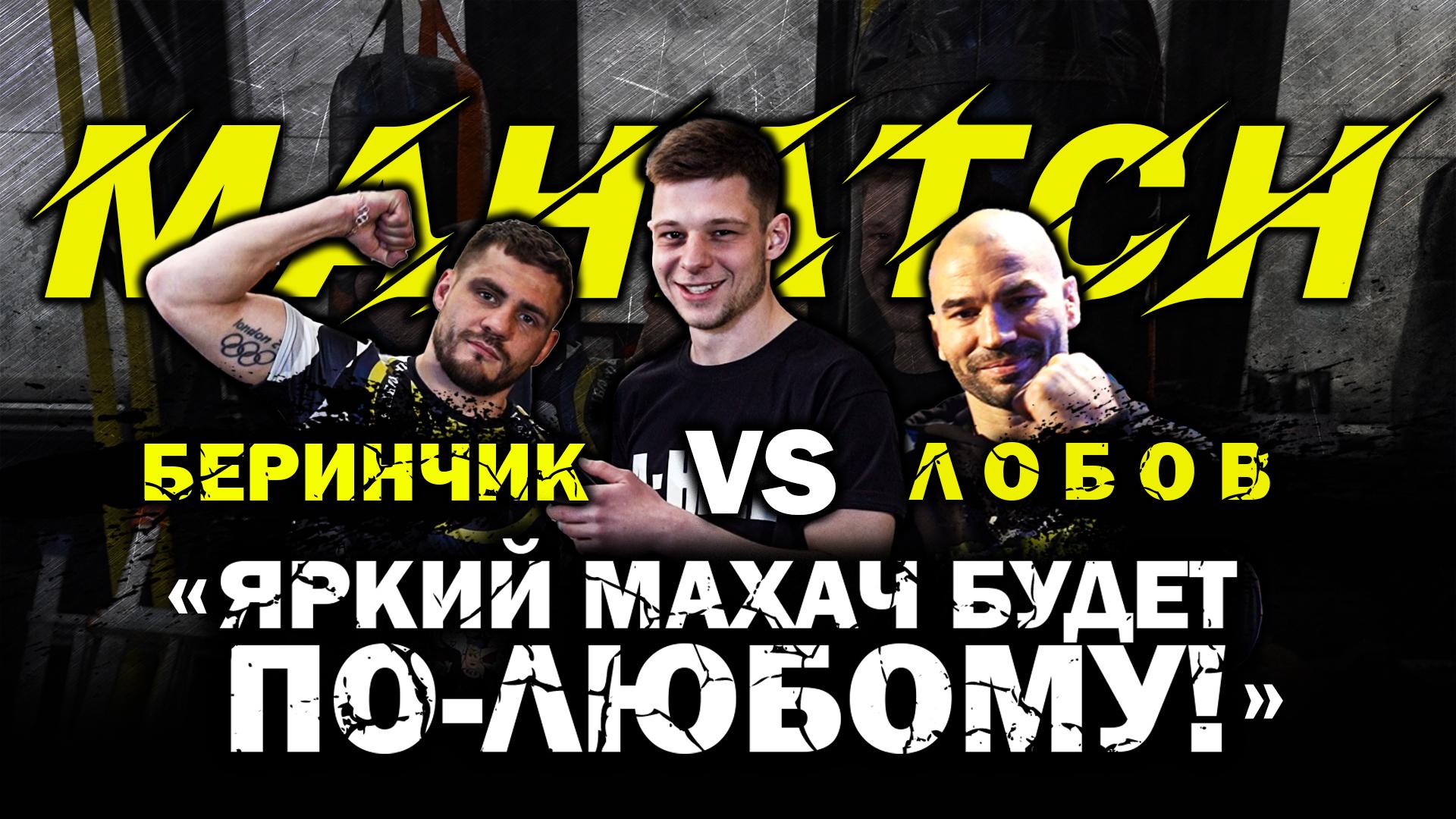 Денис Беринчик, Артем Лобов, Mahatch FC, бокс, Конор Макгрегор, MMA