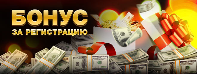 Играть в казино на деньги без вложений с выводом денег за регистрацию запрещено ли играть в карты в кафе