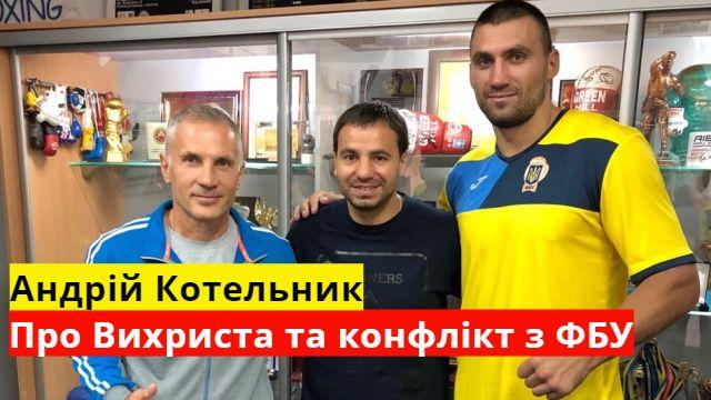 бокс, Виктор Выхрист, Владимир Продивус, Андрей Котельник