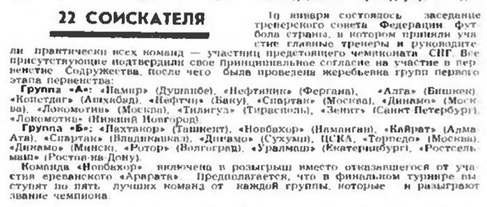 29 лет назад стартовал первый чемпионат России. Дебютный гол забил ростовчанин Тихонов, а 17-летний Бесчастных оформил дубль