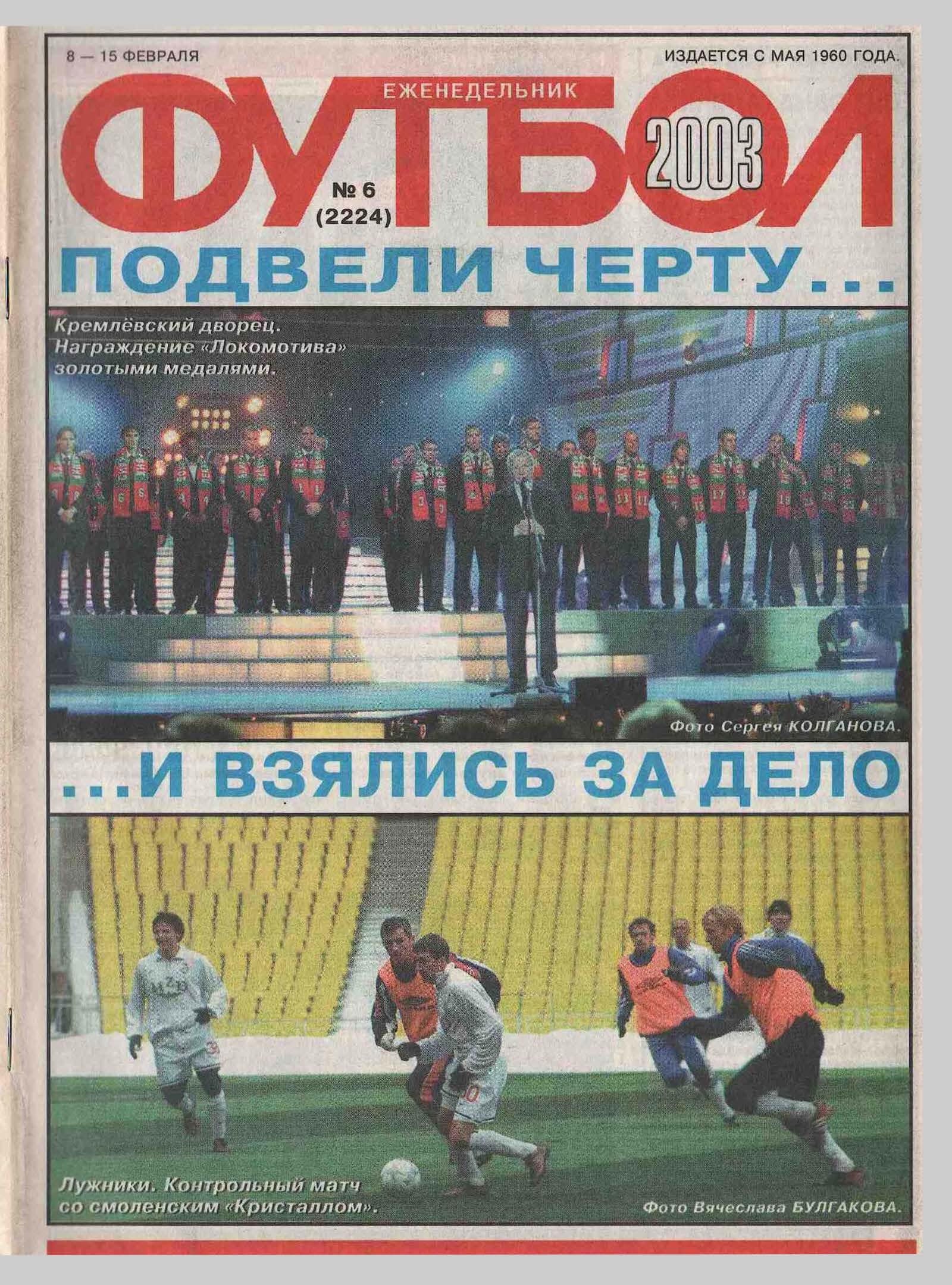 ЦСКА – чемпион, увольнение Газзаева, «Рубин» – бронзовый призер. 2003 год в обложках еженедельника «Футбол»