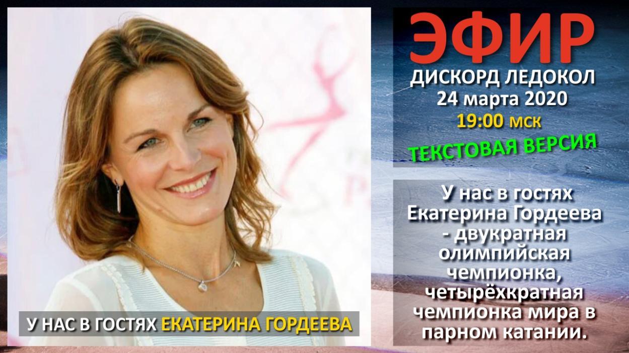 Екатерина Гордеева - Страница 6 D811e79af11eab61c85974be853fb
