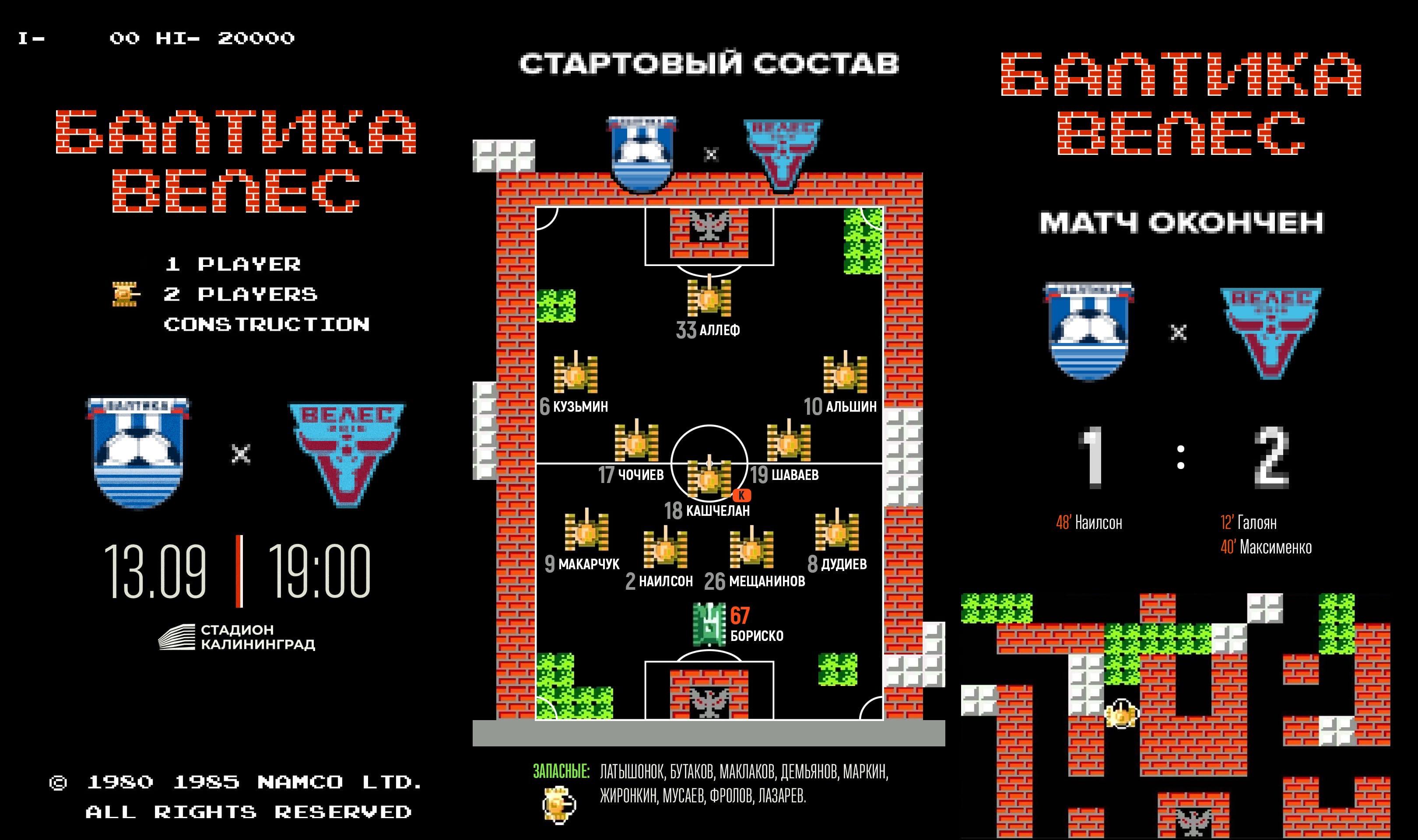 Все пишут о классных анонсах «Спартака». Но футбол есть не только в РПЛ: смотрите, какая красота в соцсетях «Балтики»