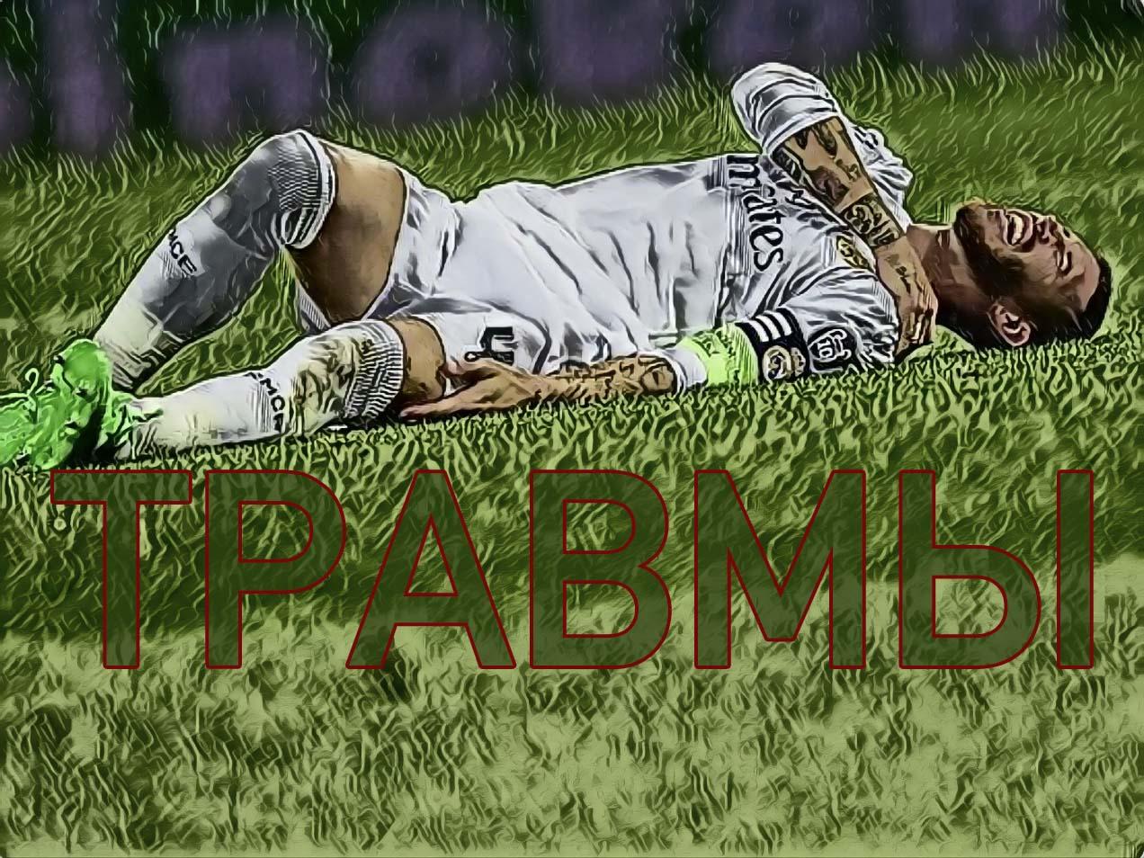 Травмы в «Реале». Настоящая чума с начала сезона преследует команду Зидана