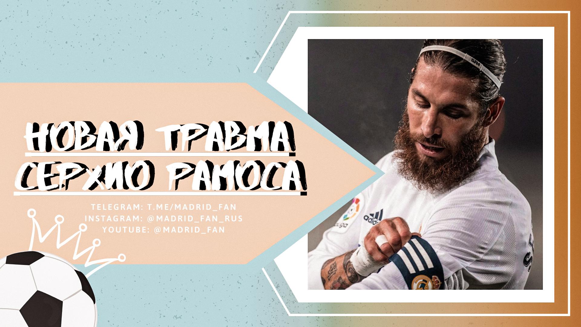 Реал Мадрид, Серхио Рамос, Сборная Испании по футболу