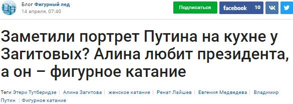 Sports.ru, это точно портрет Путина, или это всё-таки совместное фото и вы ошиблись?