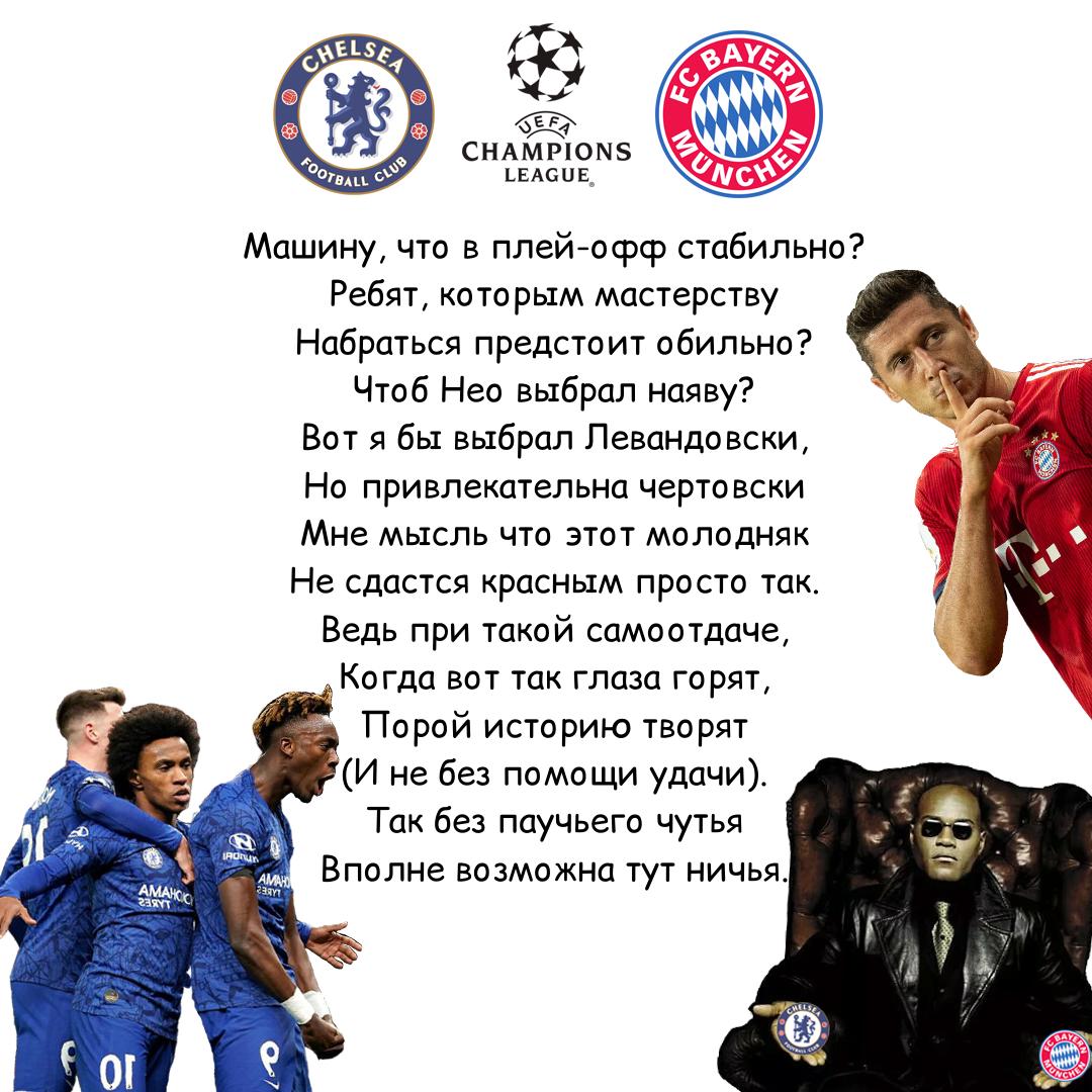 Плей-офф Лиги Чемпионов. Вторая неделя