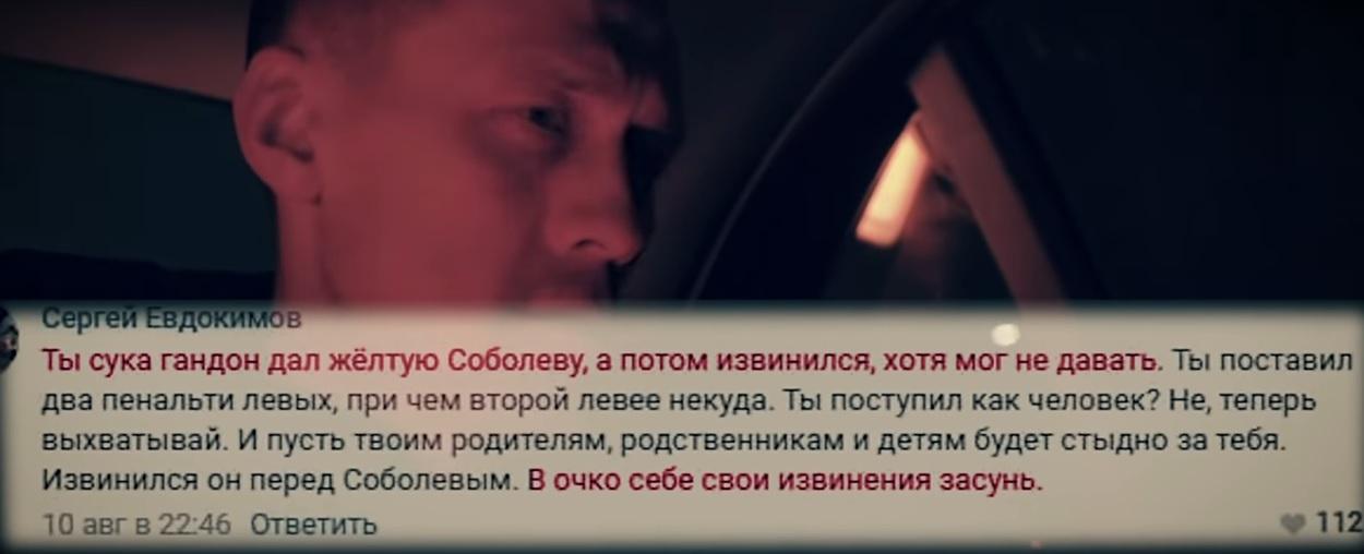 «Он один из 7 миллиардов людей считает, что пенальти там был». Фильм про Казарцева и хейт – теперь в текстовой версии