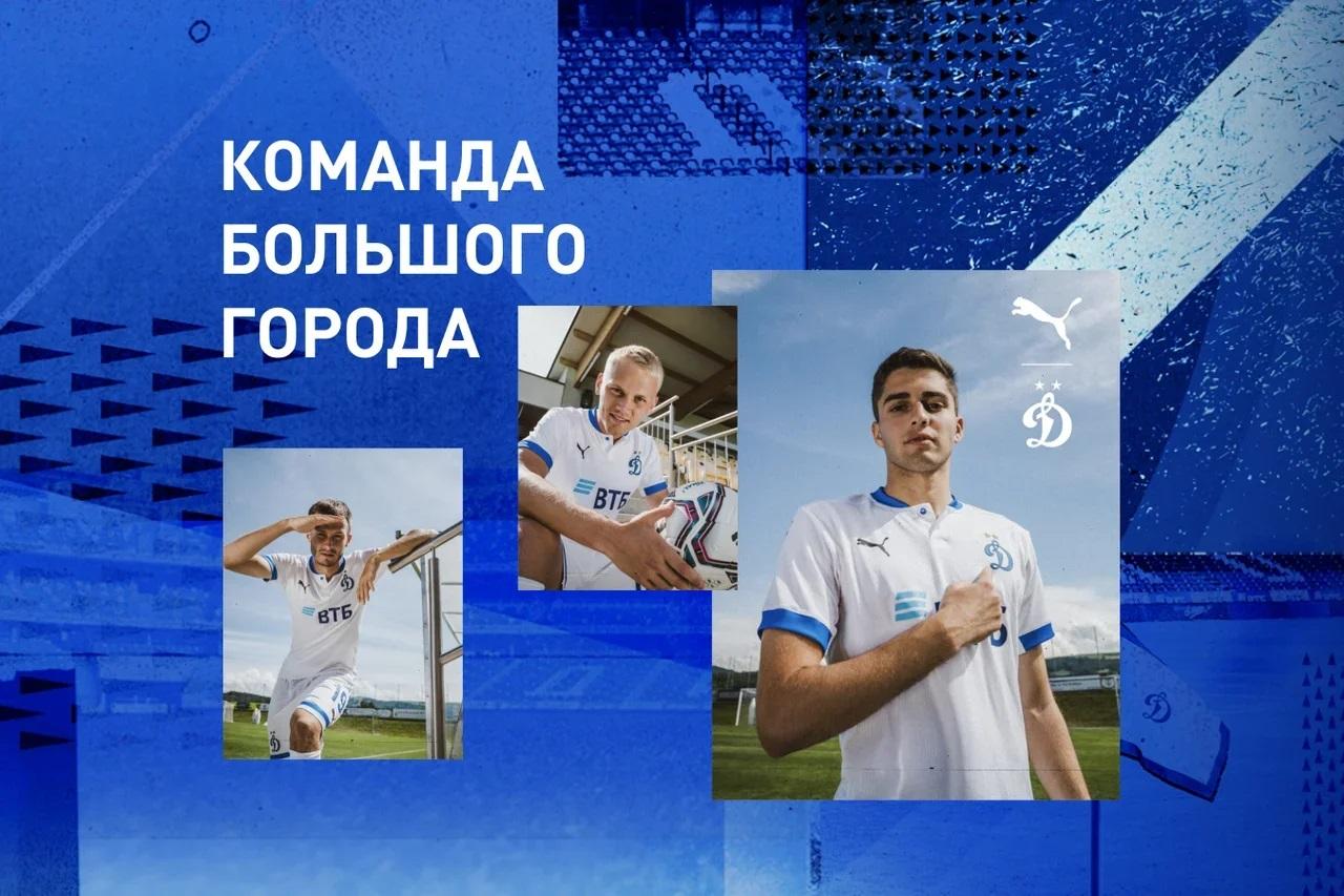 Puma, Динамо Москва, игровая форма, премьер-лига Россия