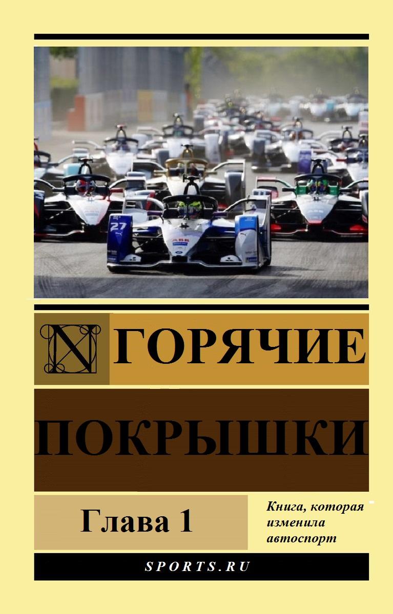 Хонда MotoGP, Сэм Берд, Себастьян Ожье, Феррари, Ситроен, Александр Симс
