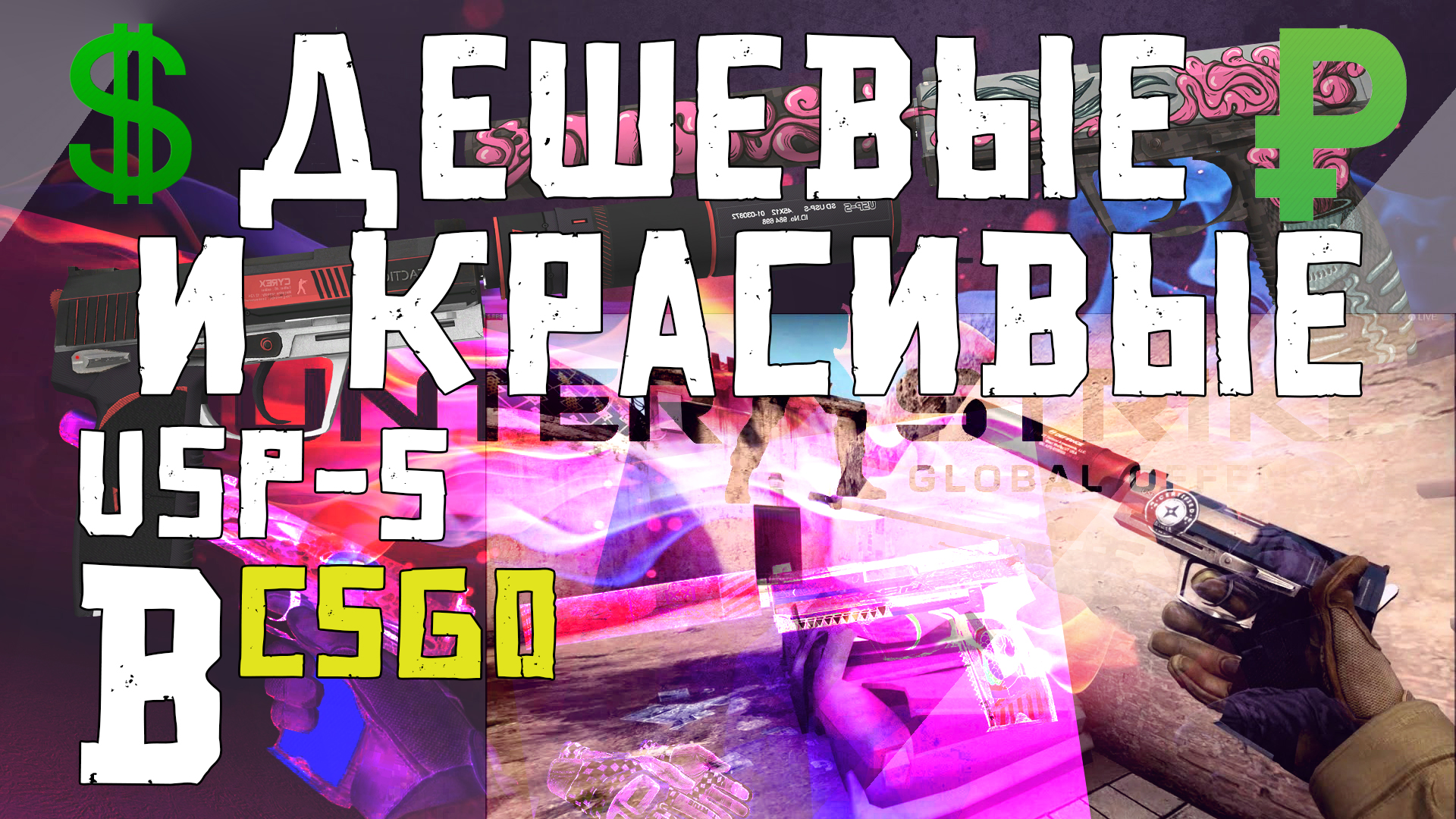 Скины, Steam, StarLadder Berlin Major, Гайды по CS:GO, Патчи в CS:GO, Counter-Strike: Global Offensive