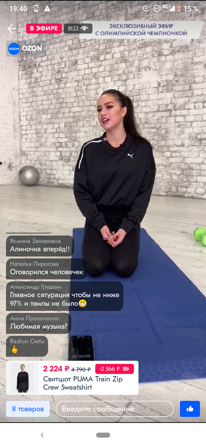 Алина Загитова.Тренировка PUMAxALINA/OZON live (26.11.2020г.)