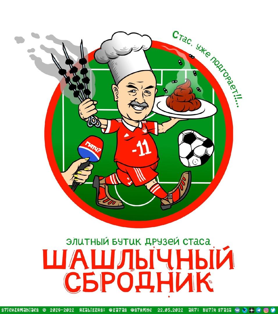 РФС, Сборная России по футболу, Станислав Черчесов, Евро-2020