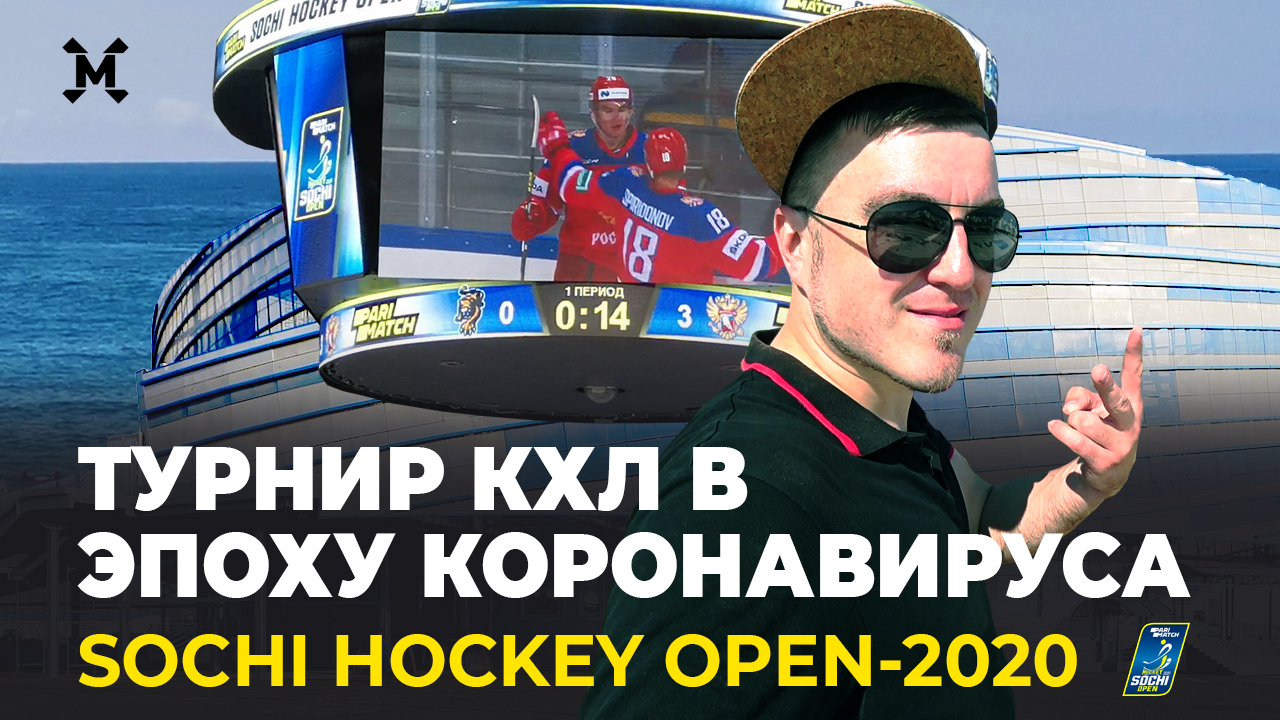 Сочи, Sochi Hockey Open, КХЛ