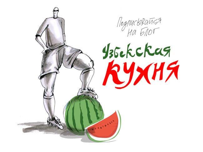 «Игра в команде Картавого Ника, любительский футбол в России, переход в мини-футбол». История парня из Узбекистана