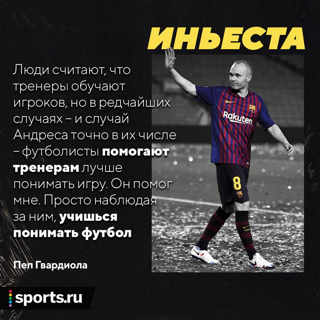 «Просто наблюдая за ним, учишься понимать футбол». Три постера о великой карьере Иньесты