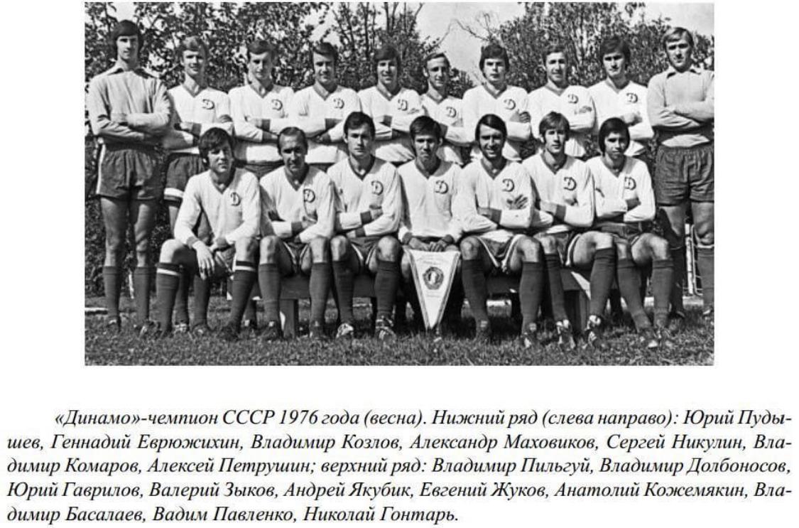 Нескладный футбольный сезон 1976 года