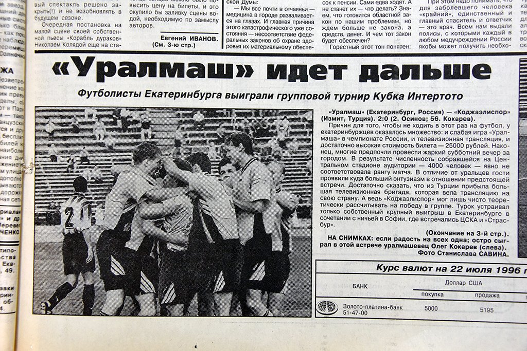 «Ливерпуль», «Вардар», «Копенгаген». Все случаи, когда наши клубы в плей-офф еврокубков проиграли первый матч дома 1:2
