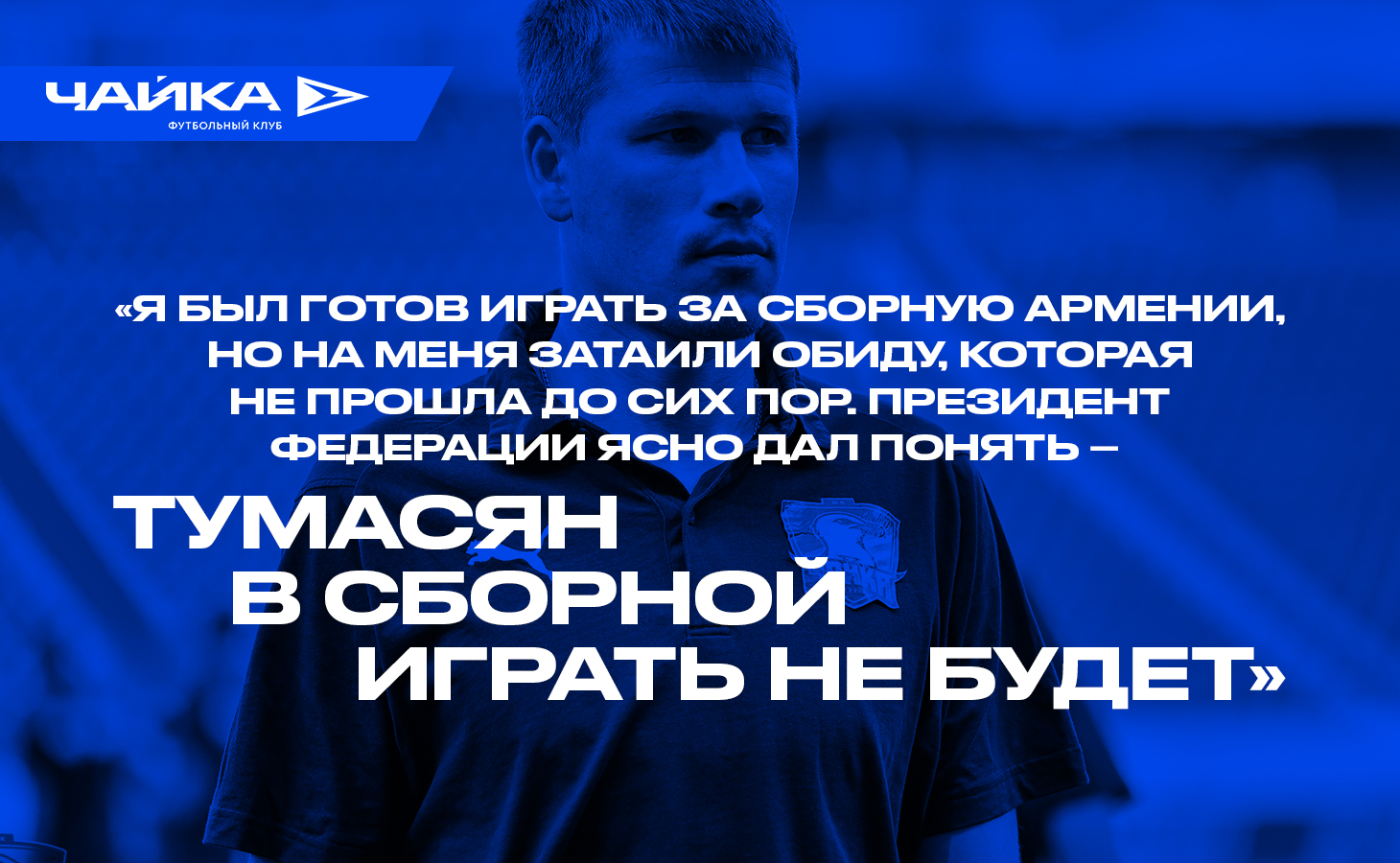 Денис Тумасян уже тренер. Кайфует от работы (несмотря на бессонные ночи) и хочет к Бьелсе