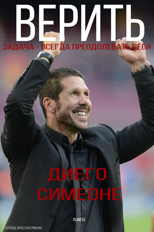 Ривер Плейт, Диего Симеоне, Атлетико, Ла Лига, Лига чемпионов УЕФА