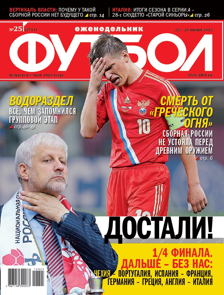 Провал на Евро, Капелло в России, Толстых, «тренеришка» Эмери. 2012 год в обложках еженедельника «Футбол»