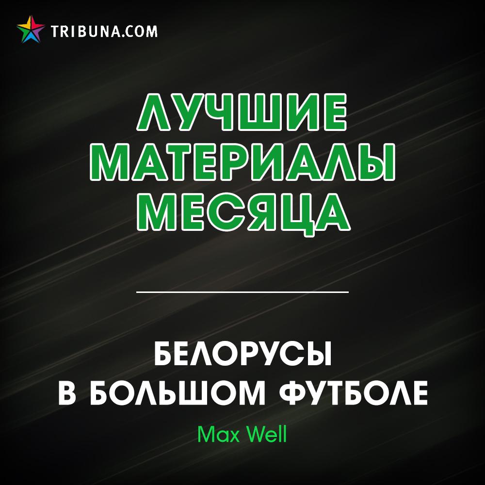 сборная Беларуси по футболу, АБФФ, Шахтер Солигорск, любительский хоккей, Динамо Брест