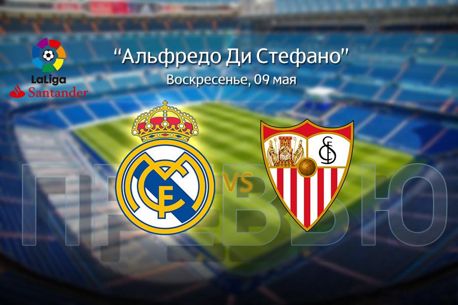 «Реал» против «Севильи». Вновь решающий матч. Превью