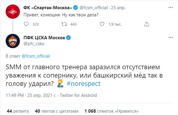 ЦСКА все-таки пожаловался на твиты «Спартака» про конюшню – и получил в ответ смеющихся Тедеско, Ларссона и Крала