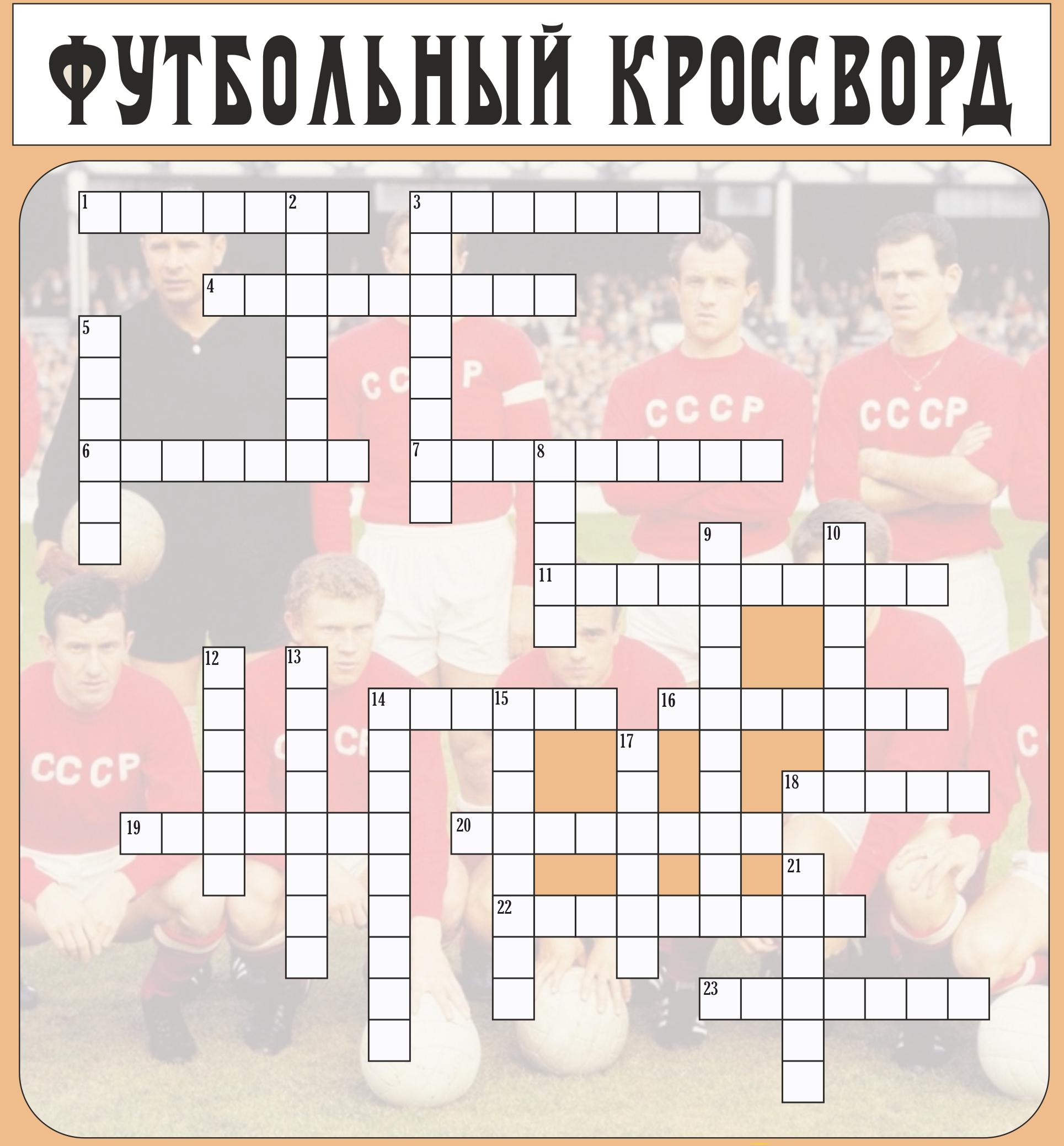 Российский футбольный клуб из москвы кроссворд футбольные клубы 3 дивизиона в москве