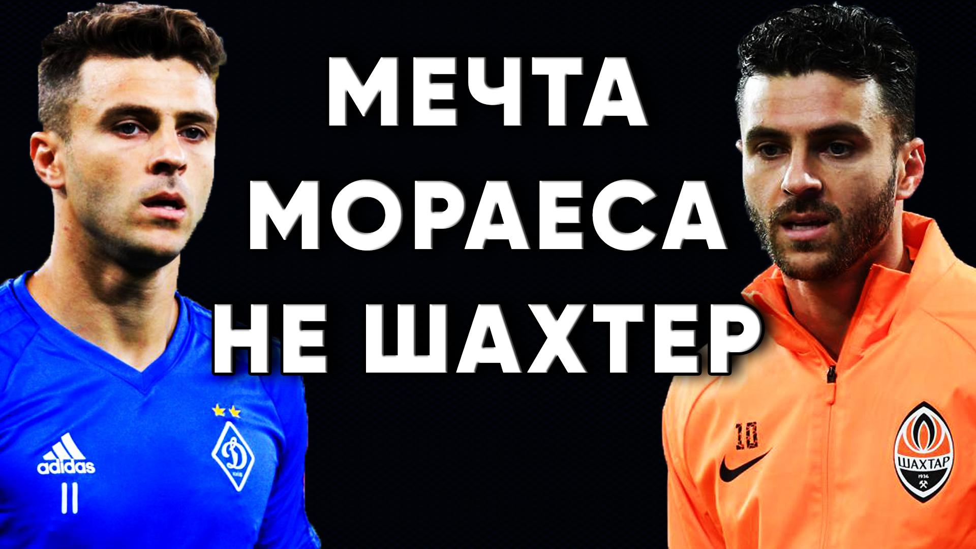 Сборная Украины по футболу, Жуниор Мораес