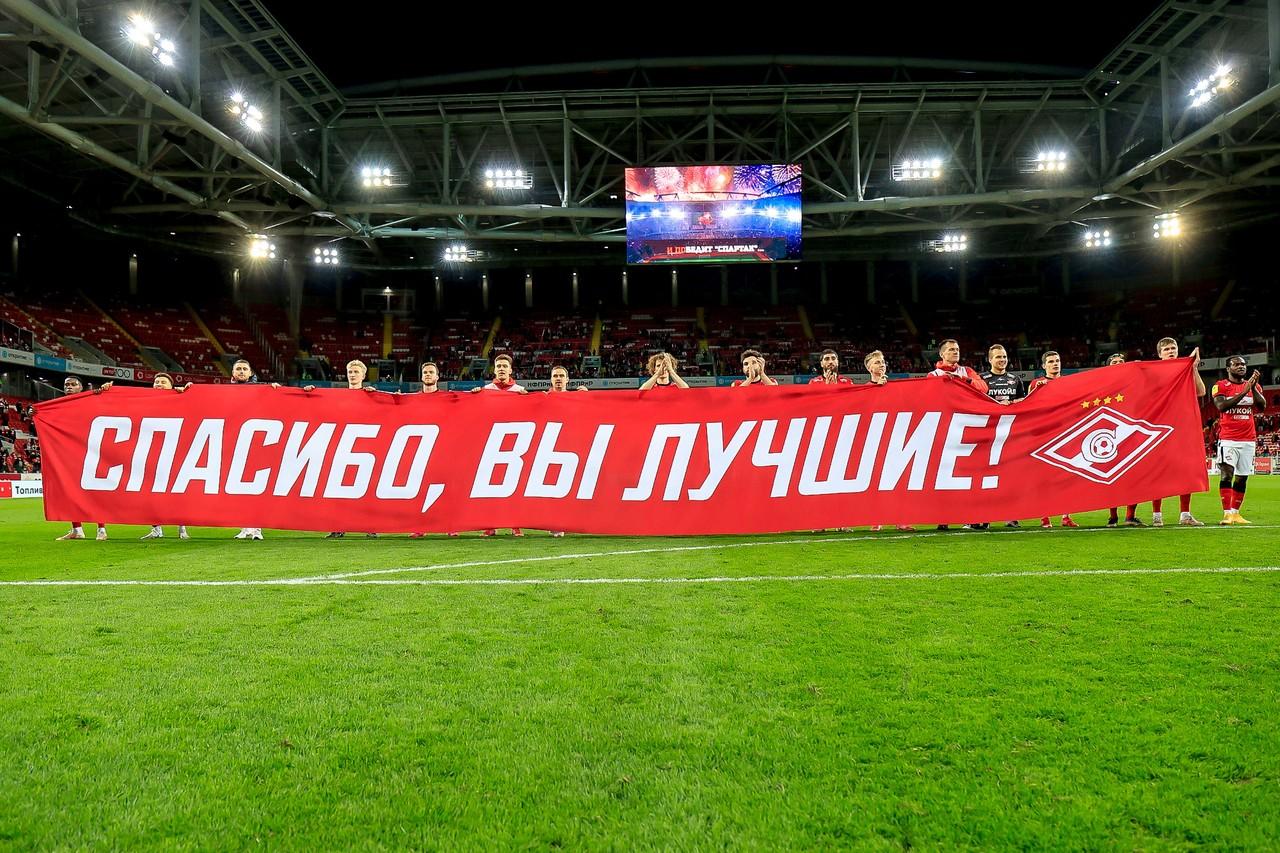 «Люблю «Спартак» навсегда!»