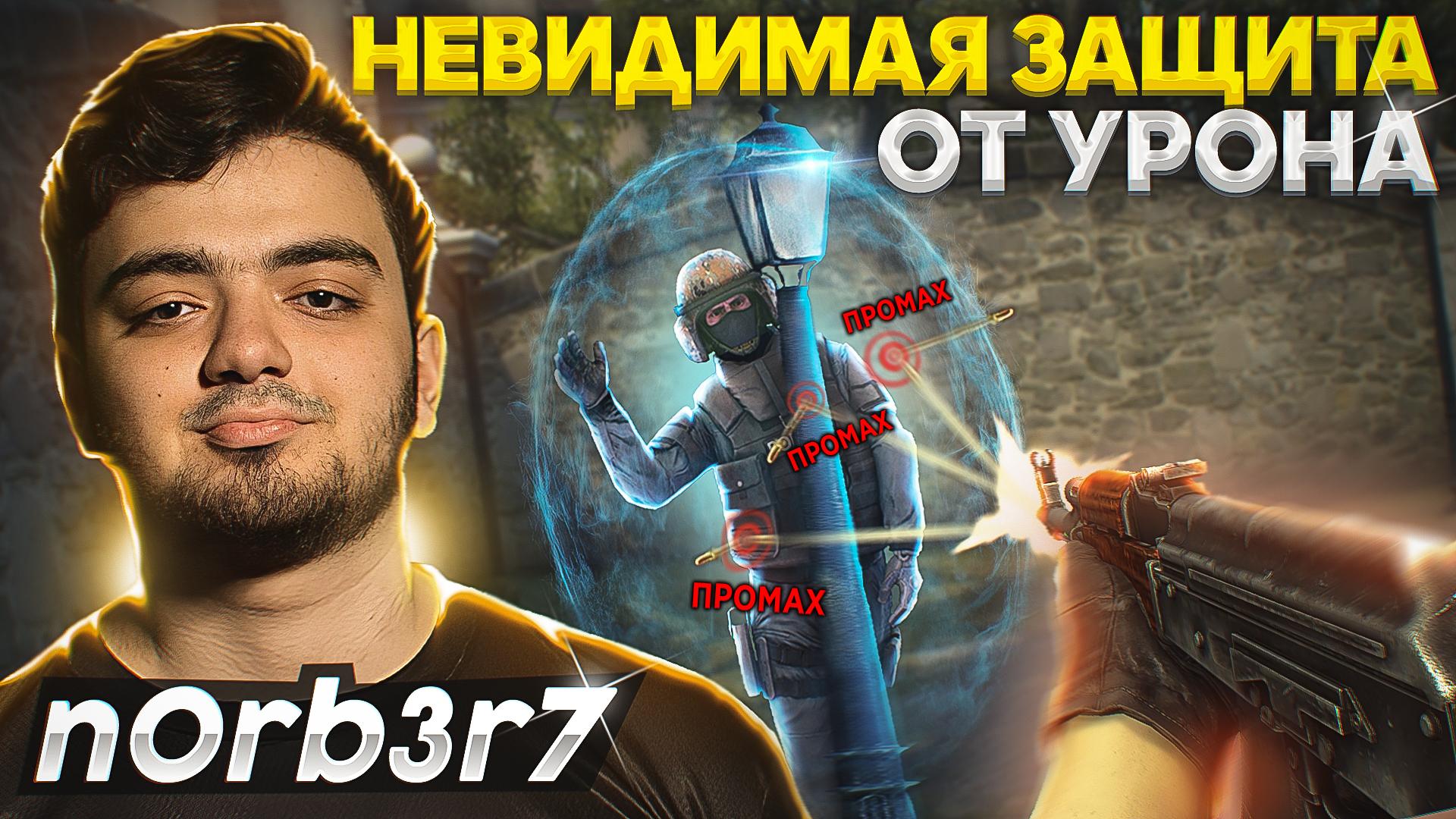 Александр «Petr1k» Петрик, Гайды по CS:GO, Давид «n0rb3r7» Даниелян