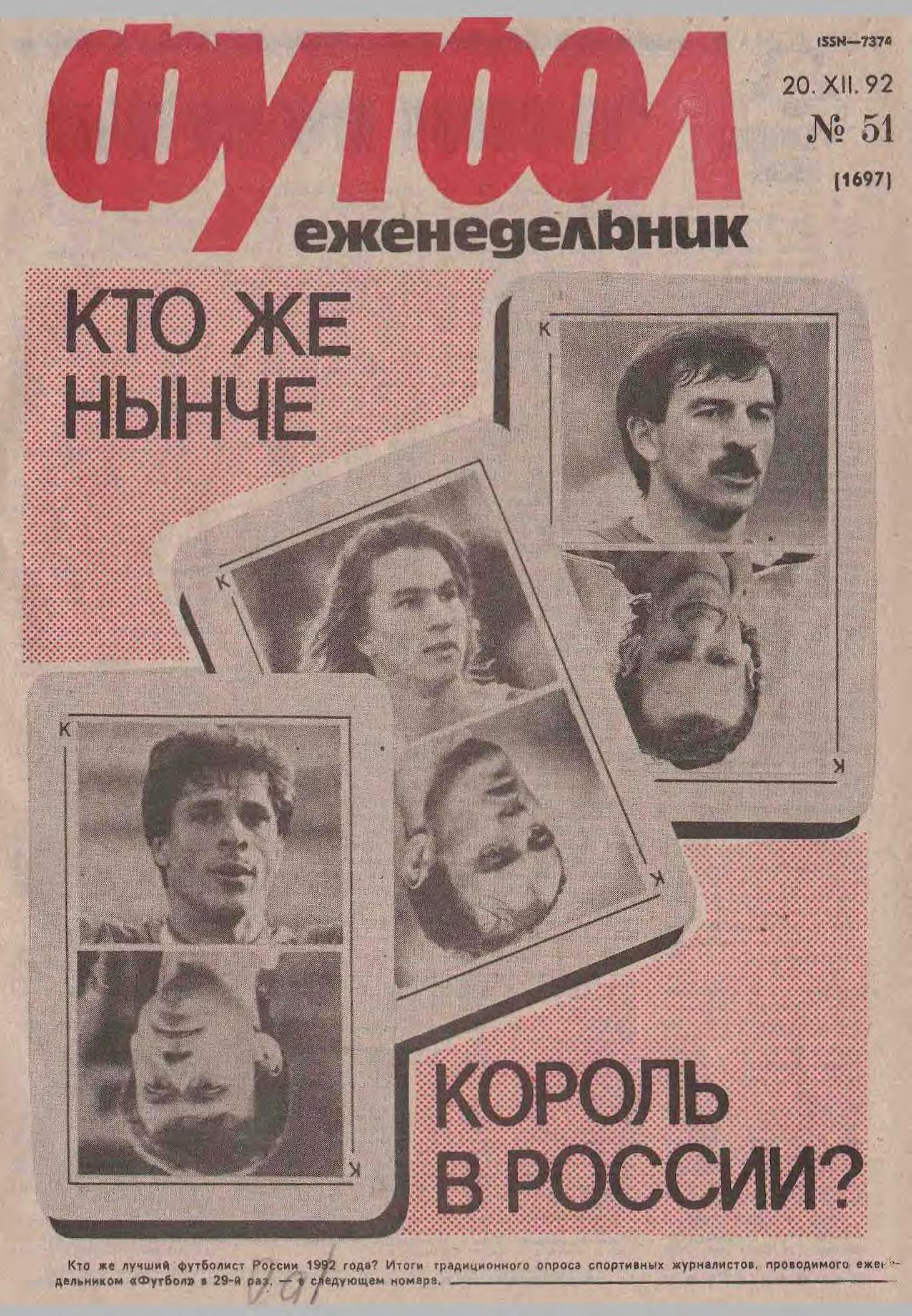 «Спартак» – первый чемпион России, первый матч сборной, Онопко – король футбола. 1992 год в обложках еженедельника «Футбол»