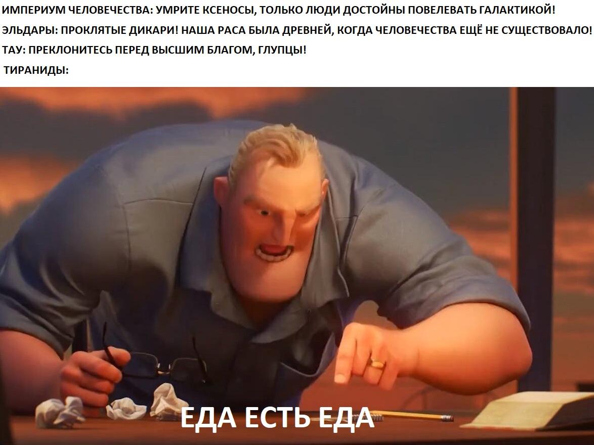 Warhammer, Мемы