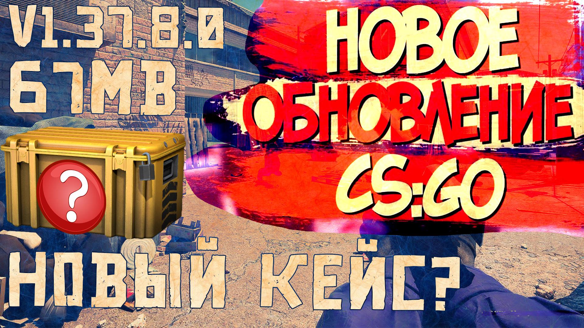 Dust2, Скины, Обновление, Александр «S1mple» Костылев, Карты, Counter-Strike: Global Offensive, Патчи в CS:GO