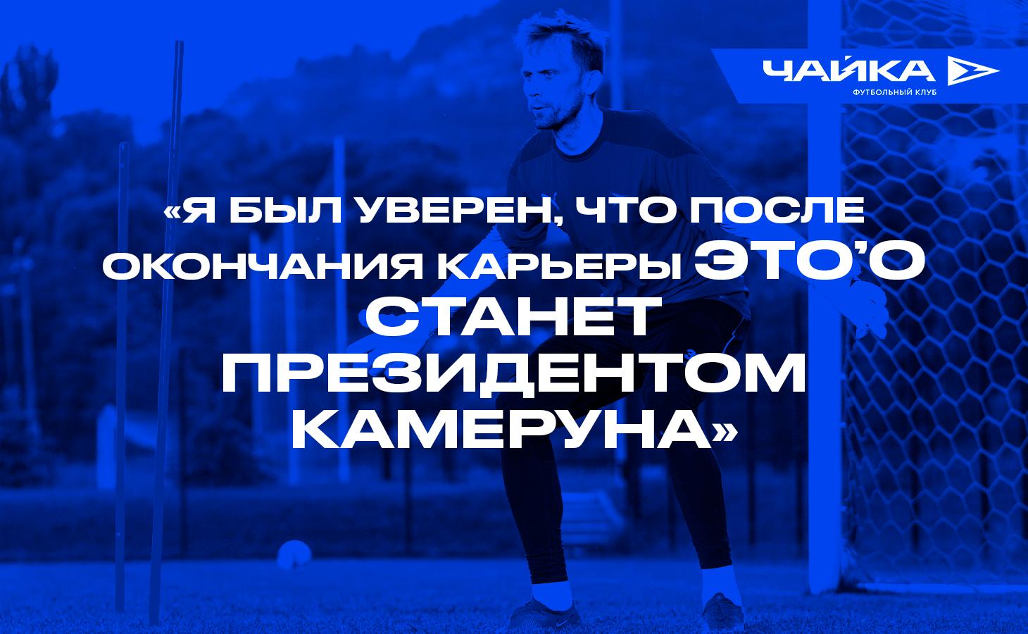 Выигрывал Евро U17, хотел стать №1 в ЦСКА (при Акинфееве), вынуждал кувыркаться Это'О и застал протесты в Беларуси