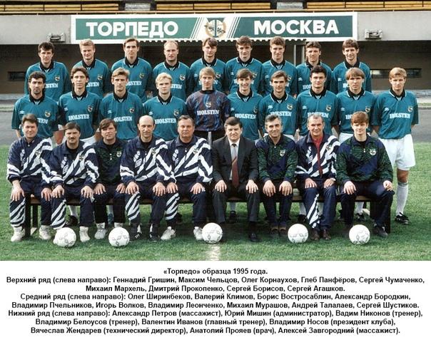 В 1995-м «Торпедо» сдало матч «Алании». А через год Газзаев прямо во время матча кричал Иванову, намекая на судей: «Сколько ж вы ему, #####, денег дали?»