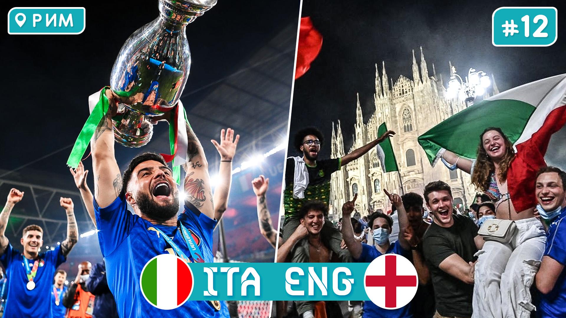 видео, Трендец, Дмитрий Поворознюк, сборная Италии по футболу, Евро-2020