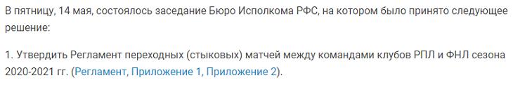 «Нижний Новгород» в РПЛ, стыков не будет, с «Тамбовом» вылетает только 15-е место