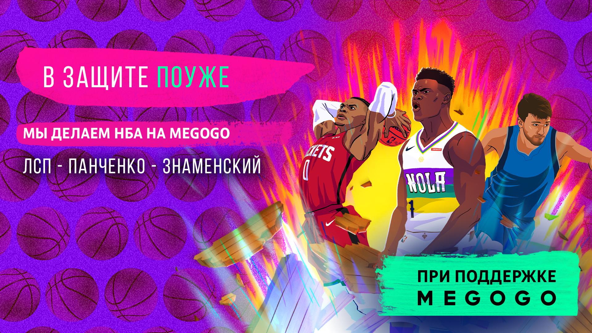 Знаменский, Матеранский, v1lat, Герчиков, Панченко и Олег ЛСП – команда НБА на MEGOGO