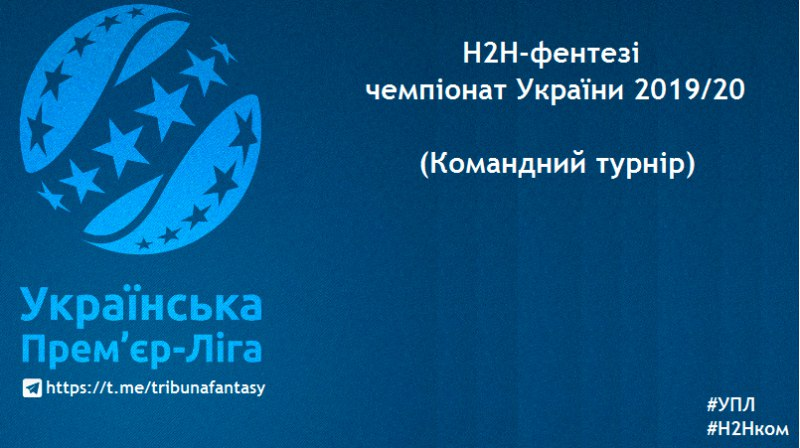 fantasy, Чемпионат Украины по футболу