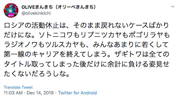 Реакция японцев на решение Алины Загитовой приостановить карьеру