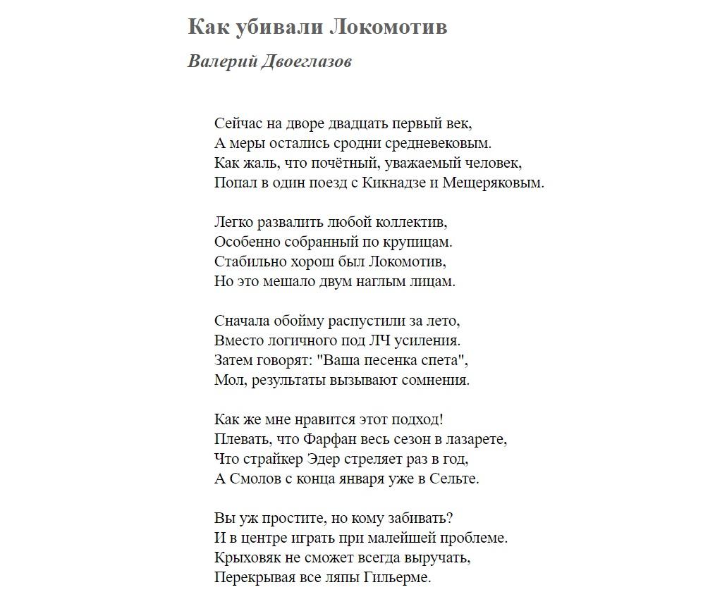 Анатолий Мещеряков, Локомотив, Василий Кикнадзе, премьер-лига Россия, Юрий Семин
