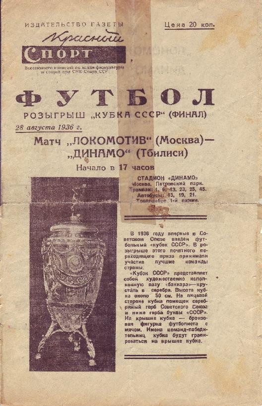 85 лет назад состоялся первый финал Кубка СССР. Трофей «Локомотиву» вручили только через 10 дней из-за протеста «Динамо»