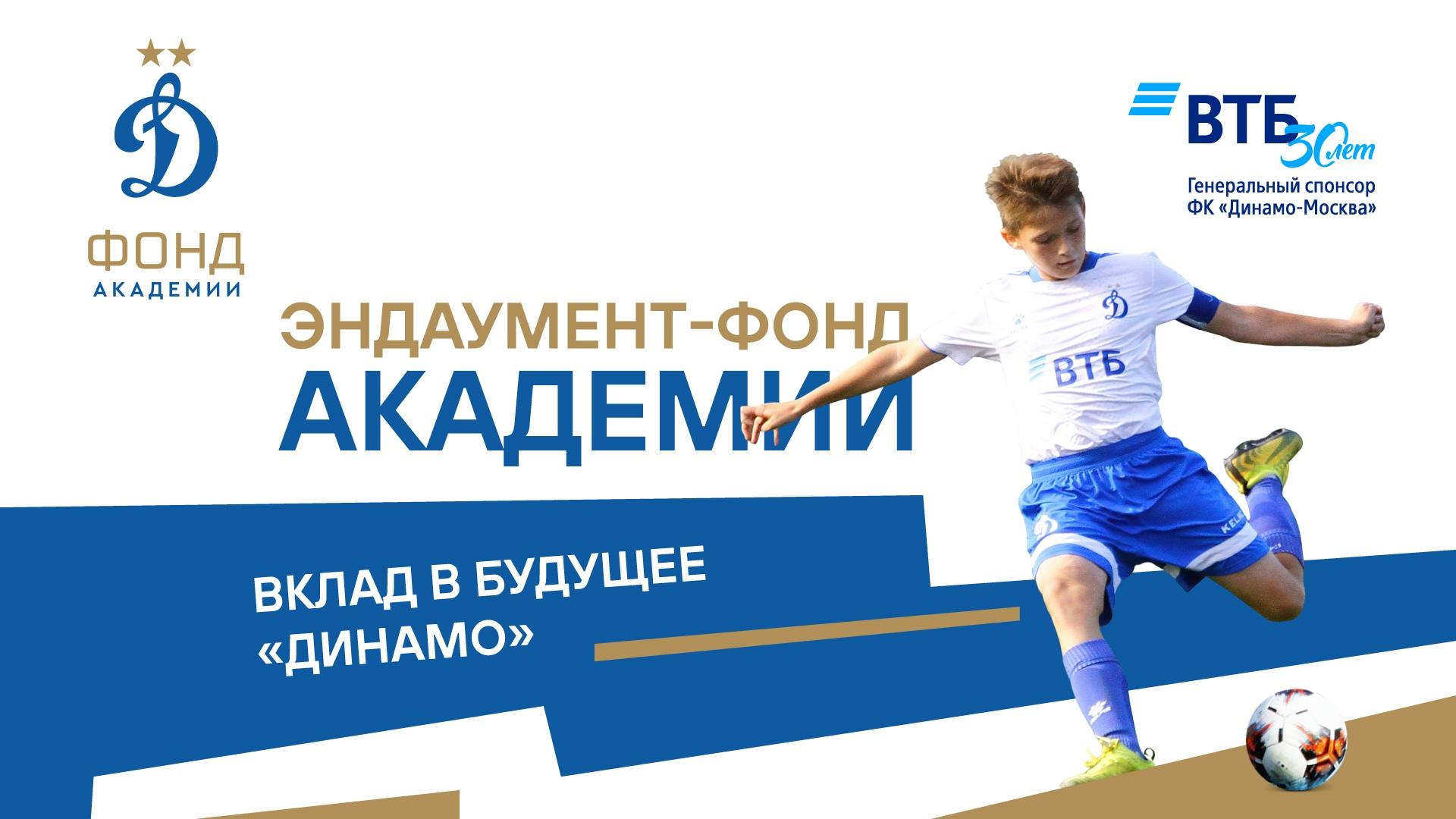 Академия «Динамо» – ТОП! Первыми в стране запустили эндаумент фонд и могут изменить весь наш футбол
