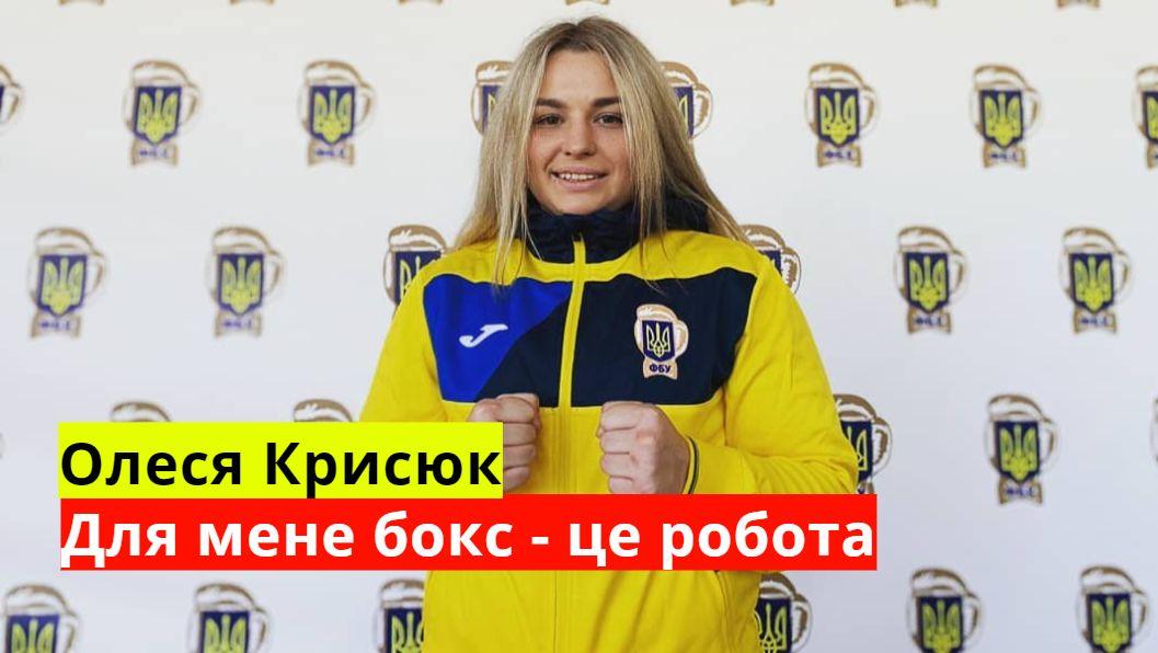 Федерация бокса Украины, Украинские Атаманы, Александр Усик, Флойд Мейвезер-младший, бокс, результаты