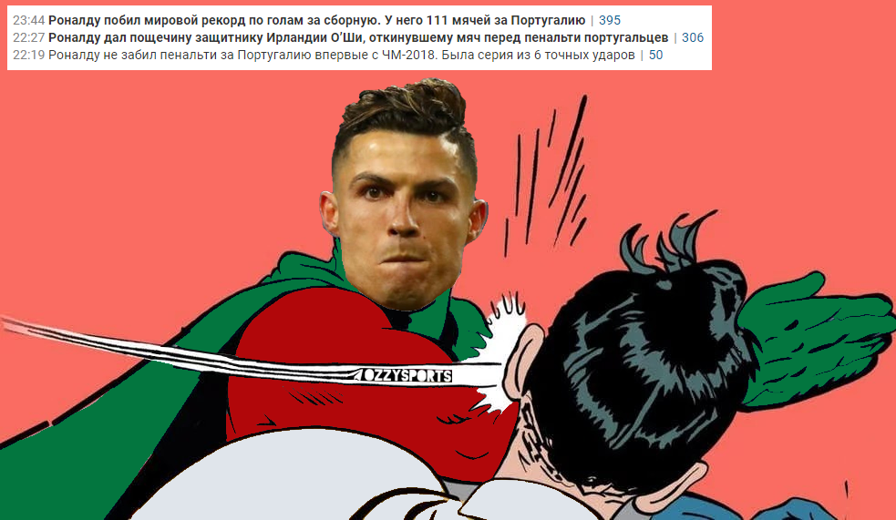 Сборная Португалии по футболу, Дара О'Ши, квалификация ЧМ-2022, мемы, Криштиану Роналду, сборная Ирландии по футболу