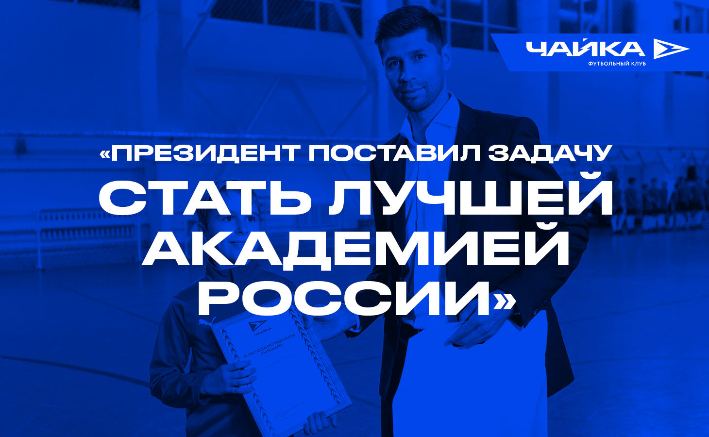 Слушал советы Галицкого, забивал Акинфееву, играл у Карпина. А сейчас – выводит частную академию на топ-уровень