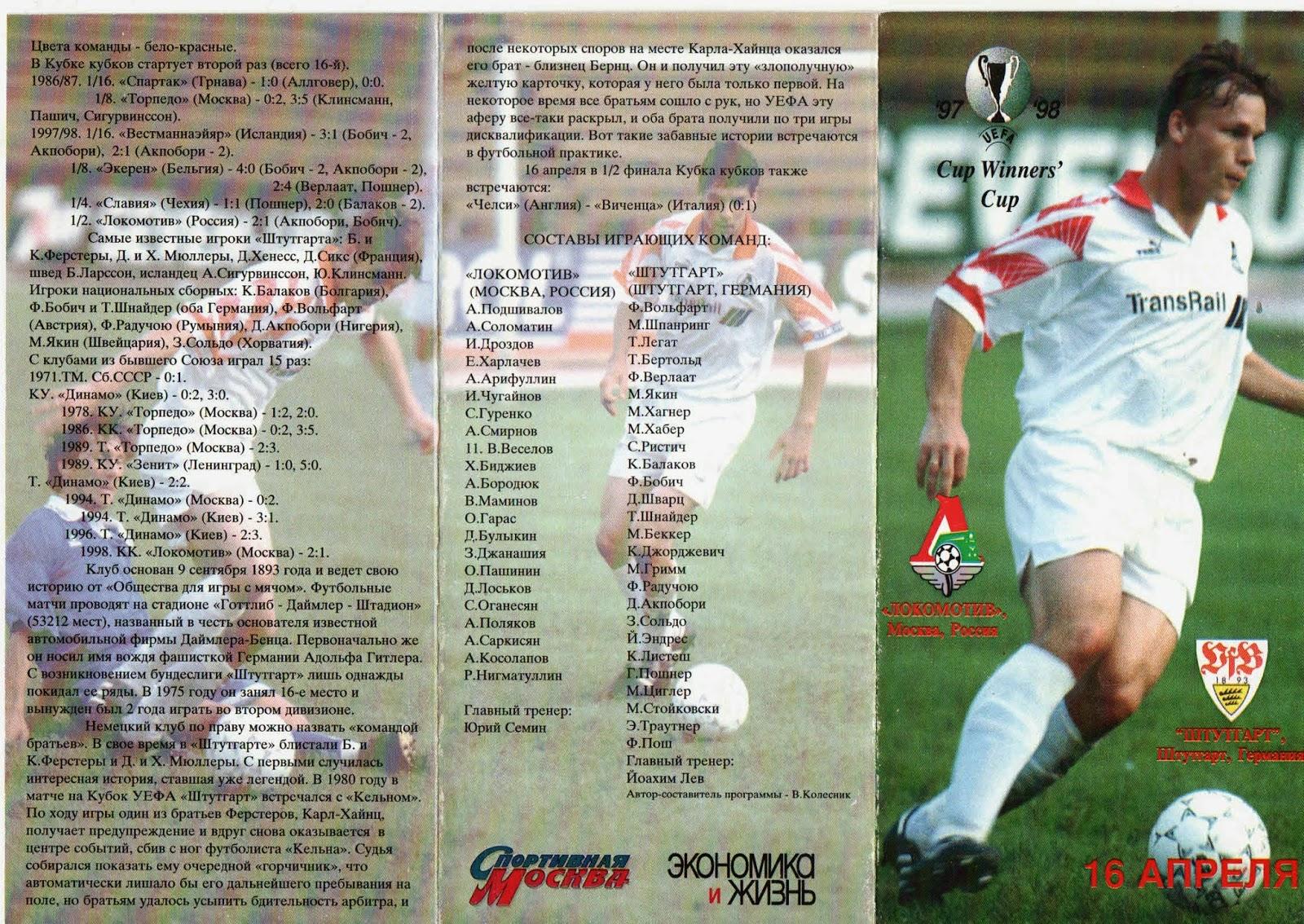23 года назад «Локомотив» сыграл в полуфинале Кубка кубков. Парни Семина уступили команде начинающего тренера Йоахима Лева